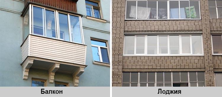 Различие балкона и лоджии