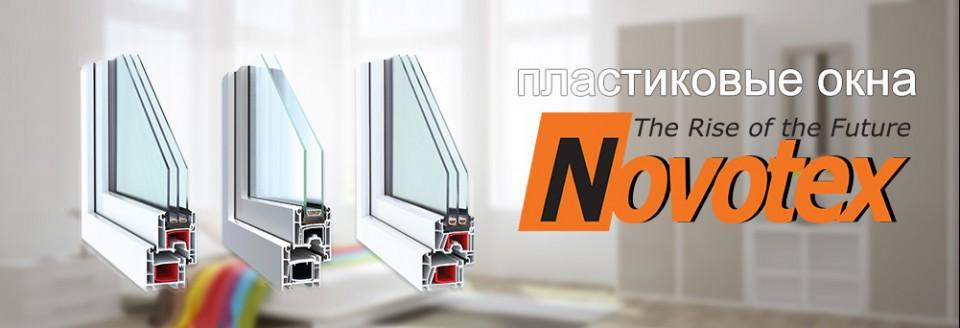 Профиль ПВХ Novotex