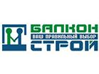 Фирма БалконСтрой