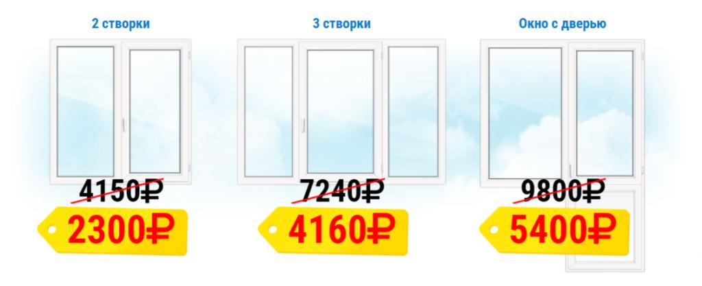 Цена евроокна с балконной дверью