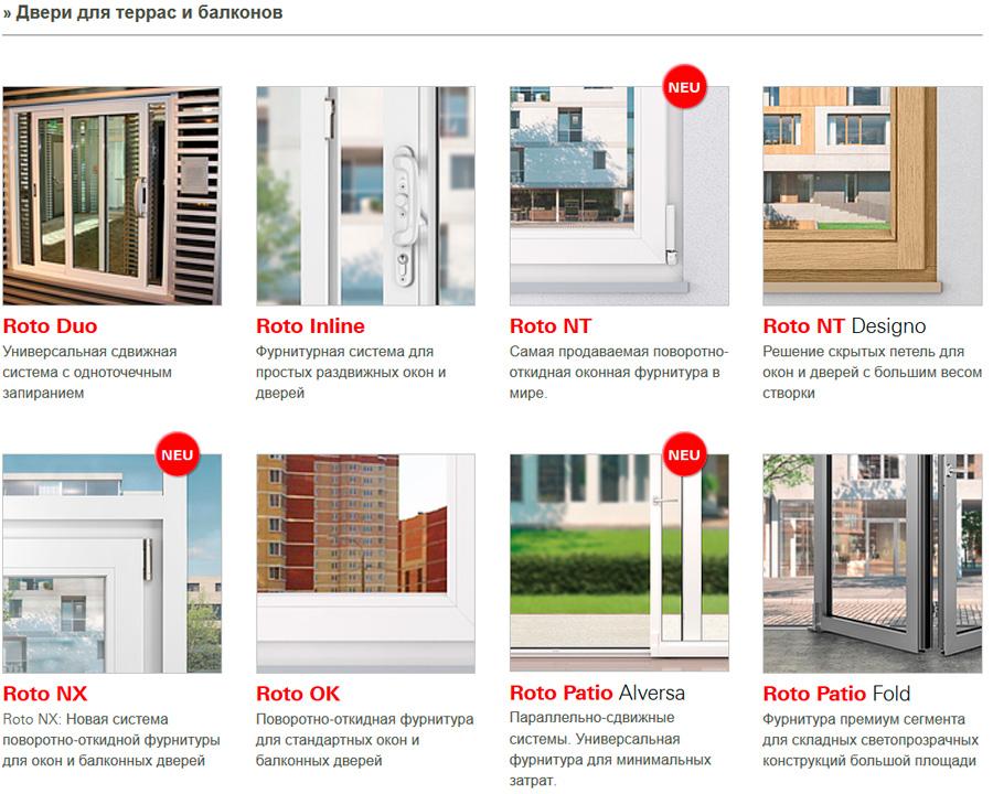 Двери для балконов